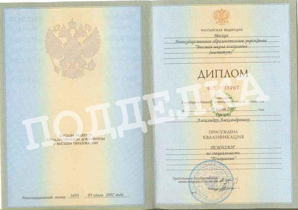 У начальника полиции в Крыму был фальшивый диплом пойдет под  У начальника полиции в Крыму был фальшивый диплом пойдет под суд