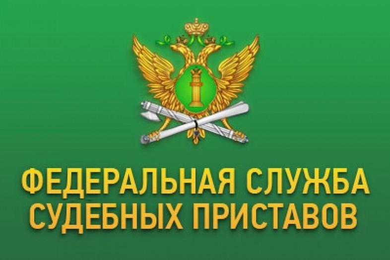 Фото новости - Управление Федеральной службы судебных приставов по Республике Крым информирует