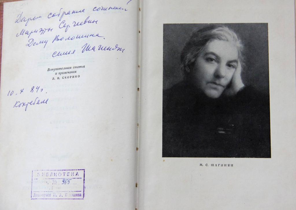 Фото новости - В Доме Поэта отметили юбилей Мариэтты Шагинян
