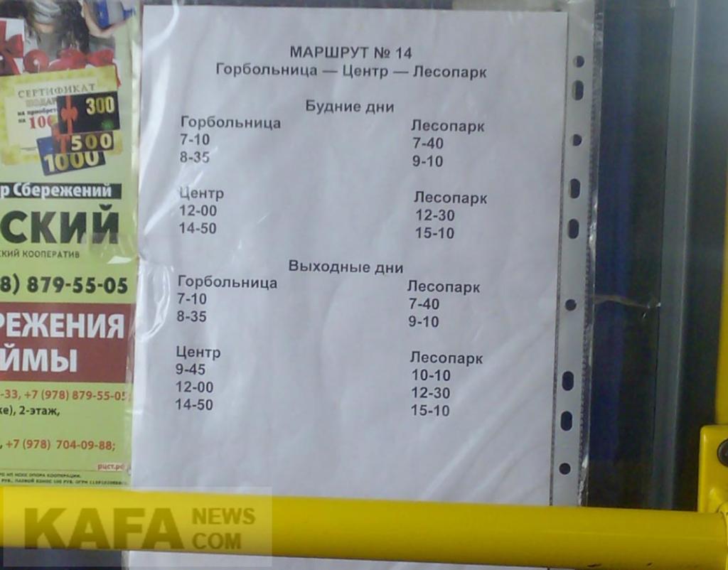 Фото новости - В Феодосии днём перевозчики соблюдают расписание