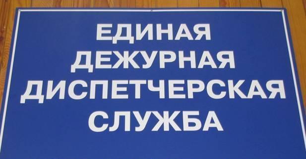 Фото новости - В Феодосии ЕДДС просит обратной связи