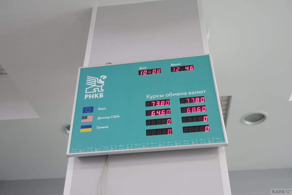Фото новости - В Феодосии нет проблем с покупкой валюты(фоторепортаж)