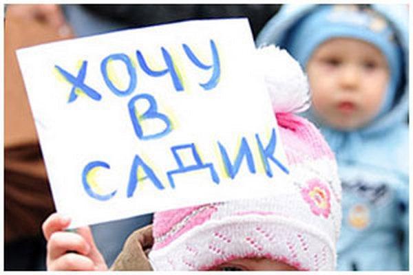 Фото новости - В Феодосии очередь в детский сад сохраняется
