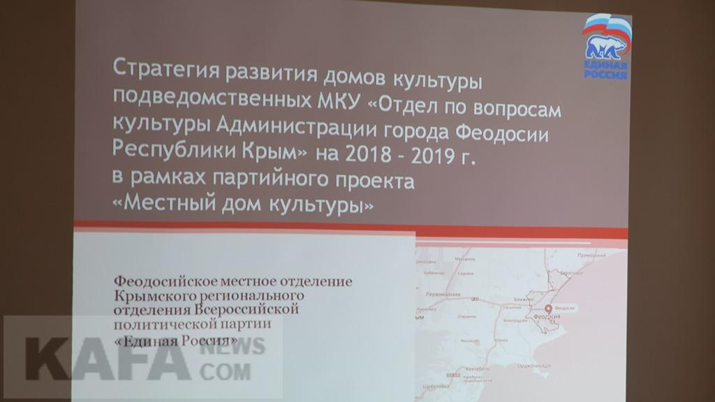 Фото - В Феодосии презентовали проект «Местный дом культуры»
