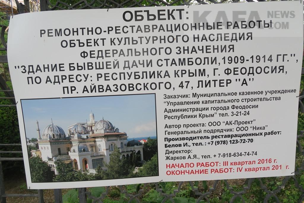Фото новости - В Феодосии продолжается реставрация дачи Стамболи(фоторепортаж)