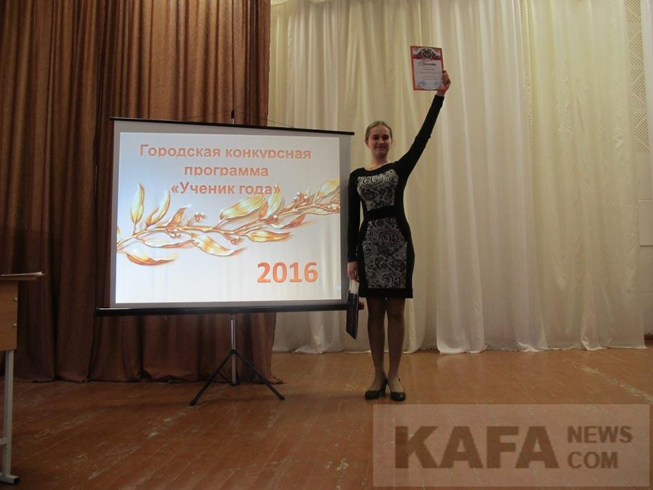 Городской конкурс ученик года