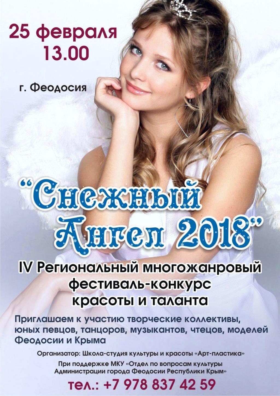 Фото - В Феодосии пройдет фестиваль талантов «Снежный Ангел»