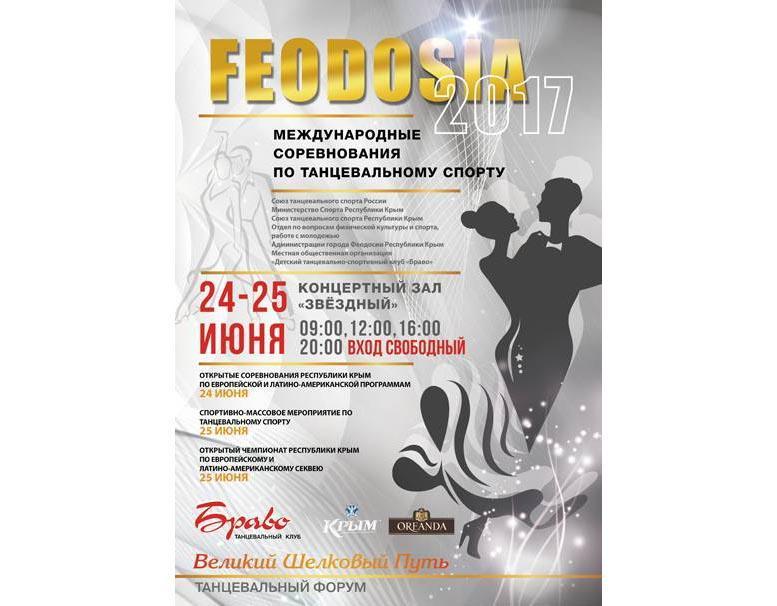 Фото новости - В Феодосии пройдет танцевальный форум «Великий шелковый путь»
