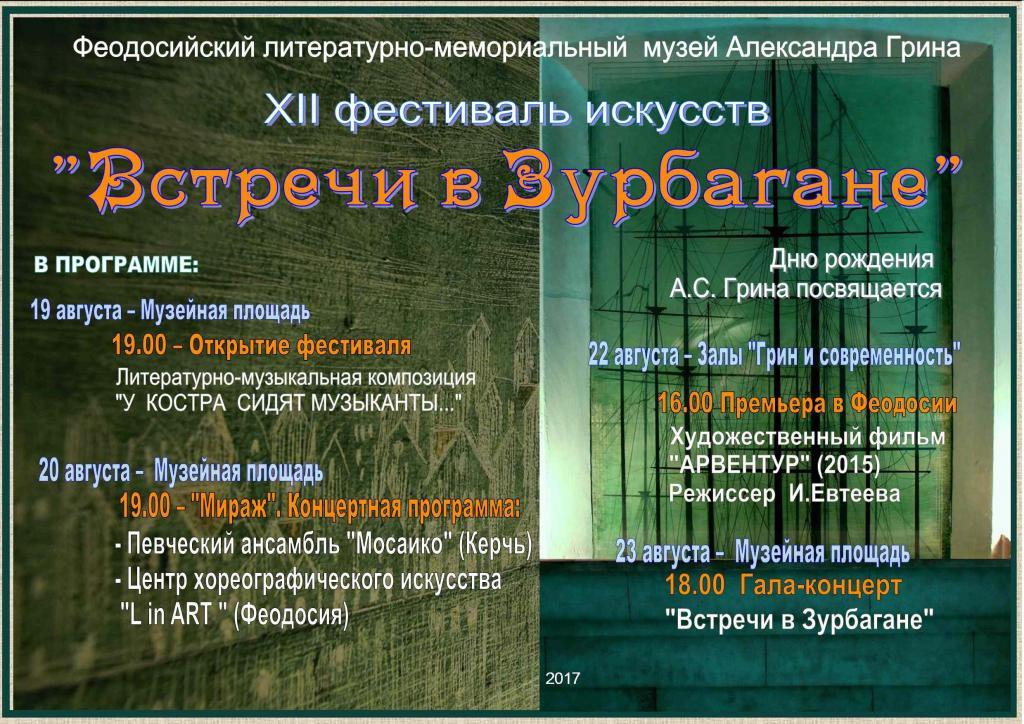 Фото новости - В Феодосии пройдут традиционные «Встречи в Зурбагане»