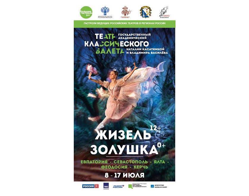 Фото новости - В Феодосии пройдут выступления Театра классического балета