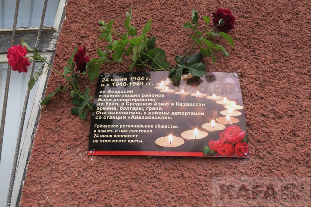 Фото новости - В Феодосии вспоминали жертв депортации из Крыма греков, болгар и армян (видео)(фоторепортаж)