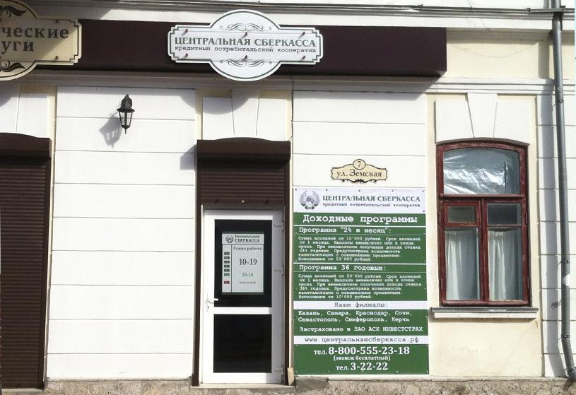 Фото - В Феодосии закрылся кооператив «Центральная сберкасса»