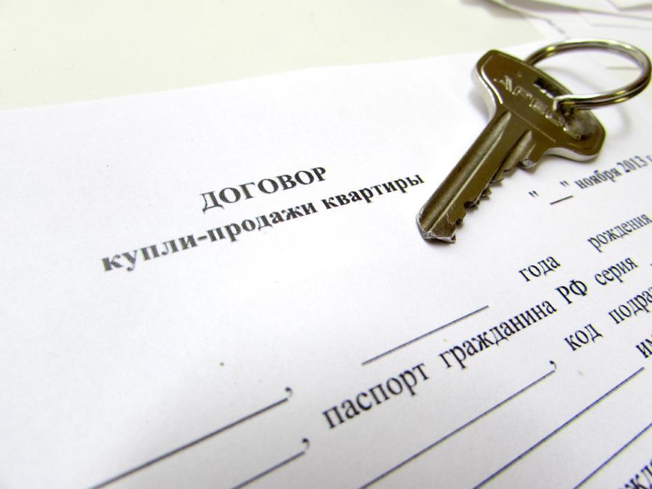 позже где оформляются сделки с недвижимостью пределами
