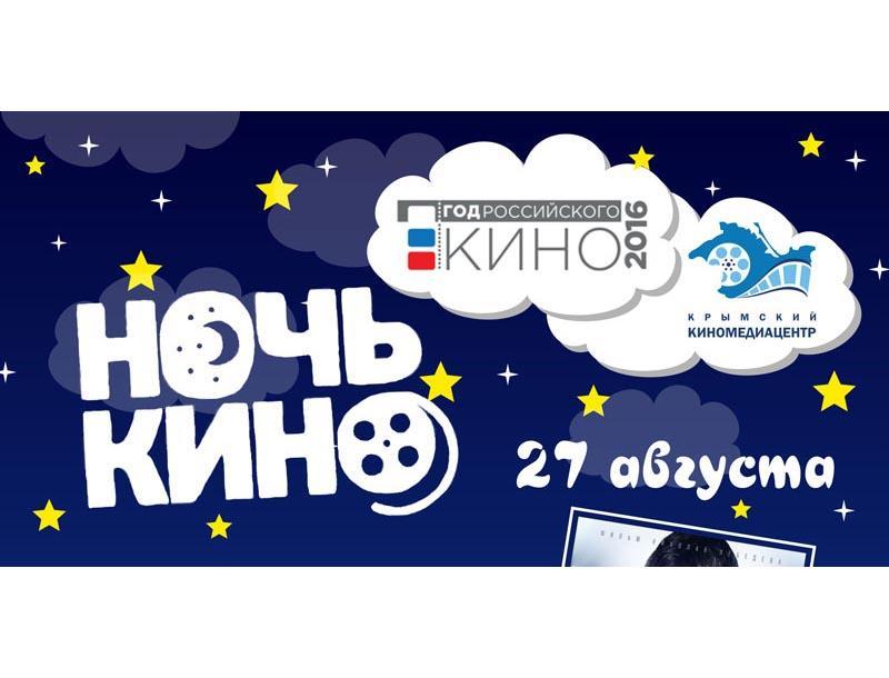 Тверь присоединится квсероссийской акции «Ночь кино»