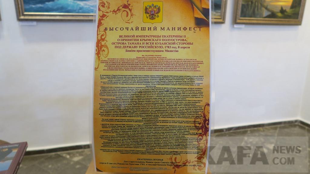 Фото новости - В музее Грина отметили 235-летие вхождения Крыма в состав России (видео)(фоторепортаж)