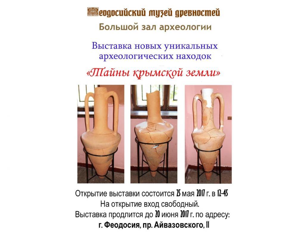 Научные конференции России