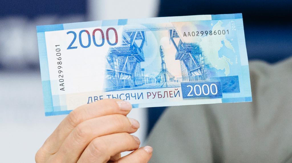 В РФ обнаружили поддельную двухтысячную купюру— 1-ый пошел