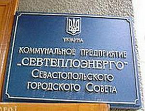 В Севастополе взломали офис Севтеплоэнерго .