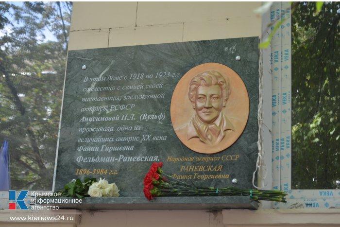 ВСимферополе открыли мемориальную доску, посвященную памяти Фаины Раневской