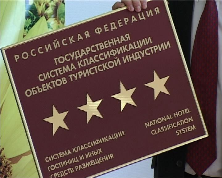В РФ введут классификацию гостиниц, берегов игорнолыжных трасс
