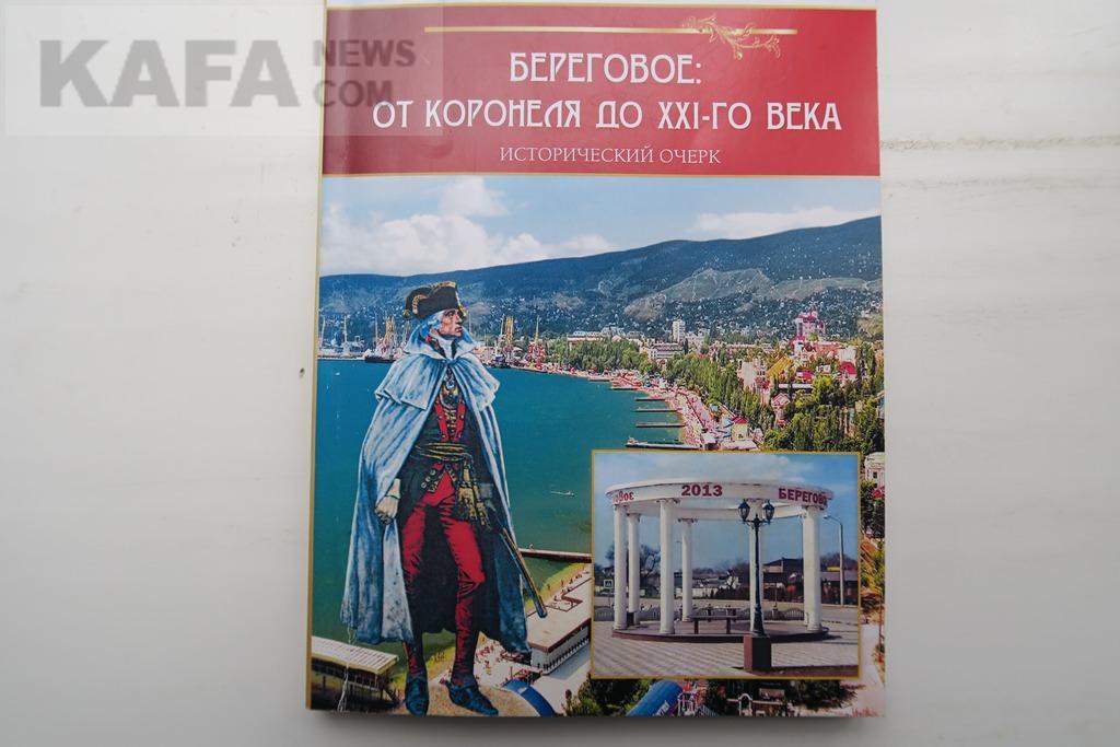 Фото новости - Вышел исторический очерк Николая Маклакова о селе Береговом