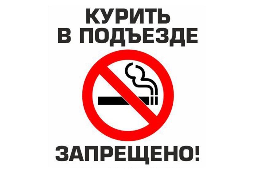 как ловить курильщиков в подъезде