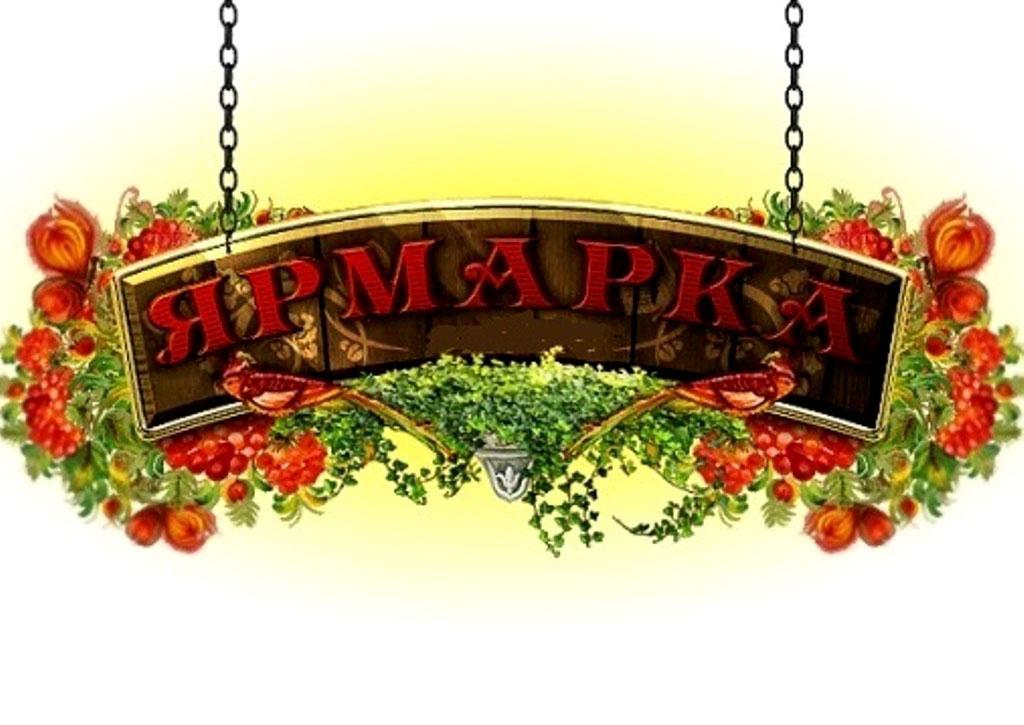 Завтра в Орджоникидзе пройдёт сельхозярмарка