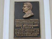 В Крыму коммунисты установили мемориальную доску Иосифу Сталину