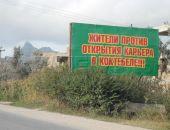 В Крыму в Коктебеле возле Карадагского заповедника карьера не будет