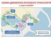 В Керчи в порту «Крым» – новая схема движения для легковых авто