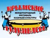 В Крыму казаки устроят фестиваль «Крымские тулумбасы»
