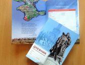 В Крыму на издание «дневника севастопольского школьника» потратили 1 млн. рублей