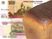 Список документов, необходимых малоимущим крымчанам для получения 100 руб. на хлеб