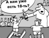 Крым поддержал повышение возраста при продаже алкоголя до 21 года