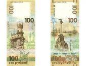 Банк России выпустил банкноту номиналом 100 рублей, посвященную Крыму