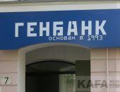 «Генбанк» обещает, что вскоре крымчане смогут пользоваться картами банка по всей России