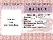 Стоимость трудового патента для иностранцев увеличилась до 2,9 тыс. рублей