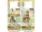 Сторублёвки, посвященные Крыму и Севастополю, отпечатаны тиражом 20,09 млн. экз.