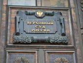 ВС РФ лишил крымскую судью пожизненного содержания в 125 тыс. рублей в месяц