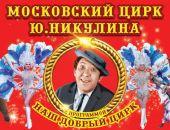 Крымчане пострадали из-за отмены гастролей цирка Юрия Никулина в Крыму