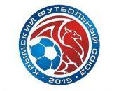 Результаты сегодняшних матчей чемпионата Премьер-лиги Крыма по футболу