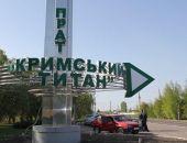 В Крыму прокуратура через суд требует с предприятия Фирташа 50 млн. рублей