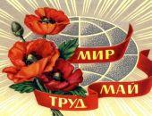 В Крыму из-за Пасхи отменят первомайские демонстрации