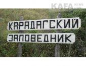 В Крыму Карадагский заповедник готовится к курортному сезону