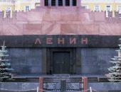 Большинство россиян хотят предать тело Ленина земле
