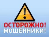 Мошенник из Новосибирска по телефону выманил у крымчан более 3 млн. рублей
