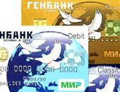 В Крыму «Генбанк» выдал 5-тысячную платёжную карту «Мир»