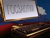 Власти Крыма призвали граждан контролировать госзакупки