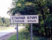 В деле об убийстве в Старом Крыму Следком нашел корыстные мотивы