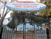 В Феодосии имущество КЗ «Звездный»  стало собственностью правительства Крыма